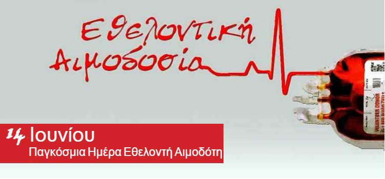 Παγκόσμια Ημέρα του Εθελοντή Αιμοδότη: Το αίμα μάς ενώνει όλους