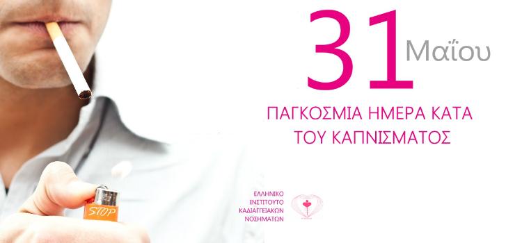31 Μαΐου 2017: Παγκόσμια Ημέρα κατά του Καπνίσματος – ΚΕΕΛΠΝΟ: Ξεκινάμε από τα Νοσοκομεία