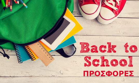 Καλή Σχολική Χρονιά από το GrandPharmacy.gr !