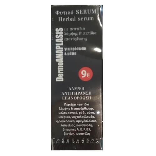 Fito+ DermoAnaplasis Serum 30ml + Δώρο  0ffee4547ad